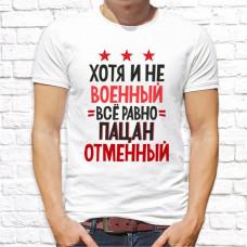 """Футболка """"23 февраля"""" 10"""