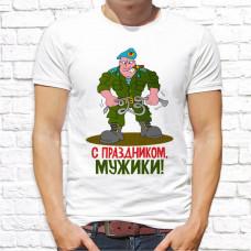 """Футболка """"23 февраля"""" 1"""