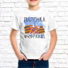 """Футболка """"23 февраля"""" 29"""