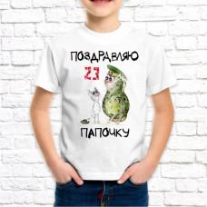 """Футболка """"23 февраля"""" 30"""
