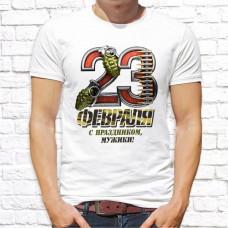 """Футболка """"23 февраля"""" 32"""