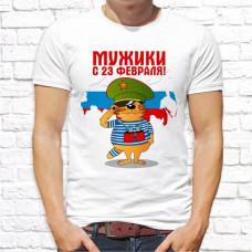 """Футболка """"23 февраля"""" 9"""