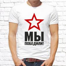 "Футболка ""9 Мая"" 17"