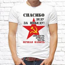 "Футболка ""9 Мая"" 18"