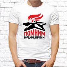 "Футболка ""9 Мая"" 1"