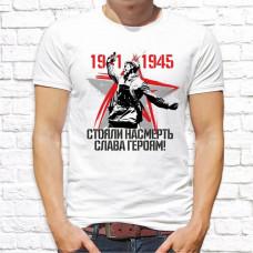 "Футболка ""9 Мая"" 7"