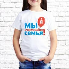 "Футболка ""Семейная"" 77"