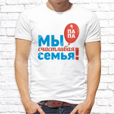 "Футболка ""Семейная"" 78"