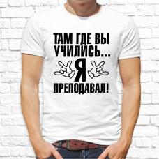 "Футболка ""Надпись"" 347"