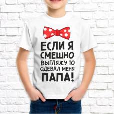 """Футболка """"Детская"""" 45"""