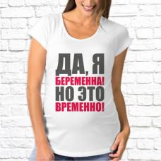 """Футболка """"Для беременных"""" 58"""