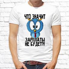 """Футболка """"Прикольная"""" 59"""