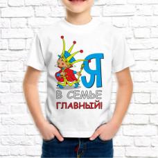 """Футболка """"Детская"""" 67"""