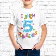 """Футболка """"Детская"""" 81"""
