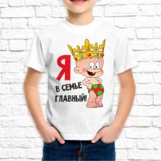"""Футболка """"Детская"""" 8"""